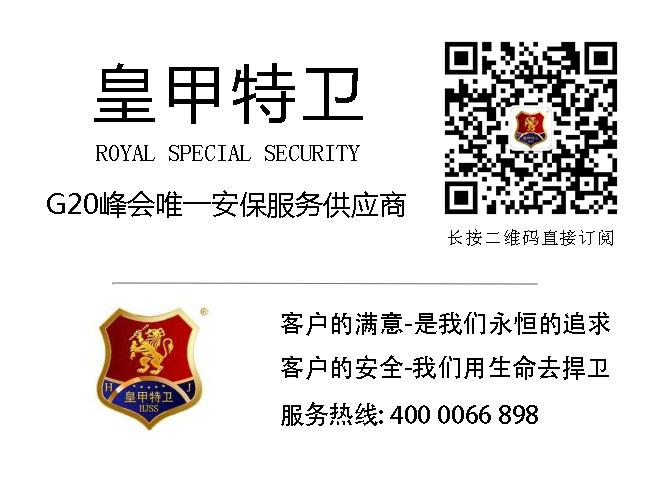 皇甲特卫,保镖公司,郑州安检,安检公司,郑州保安